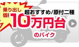 乗り出し価格10万円台のバイク