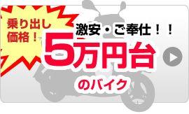 乗り出し価格5万円台のバイク