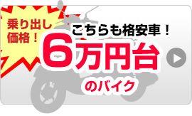 乗り出し価格乗り出し価格6万円台のバイク