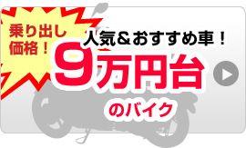 乗り出し価格9万円台のバイク