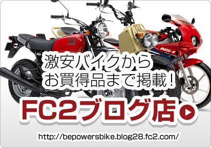 B-Power'FC2ブログ店