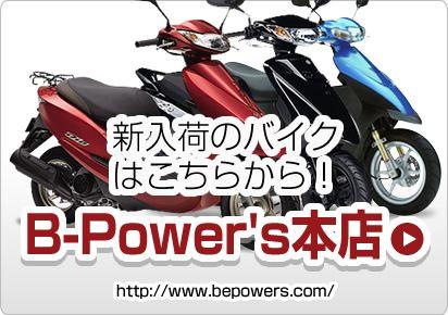 B-Power's本店