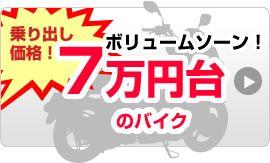 乗り出し価格7万円台のバイク